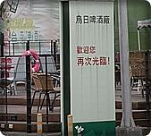 烏日啤酒觀光大街:DSCN0091.jpg