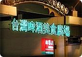 烏日啤酒觀光大街:DSCN0102.jpg