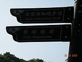 桃園大溪慈湖:DSCN0366[1]