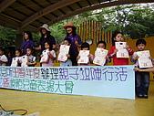 親子旅遊與模範兒童表揚:P3280071.JPG
