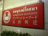 泰國亂亂走~食物篇:1083887335.jpg