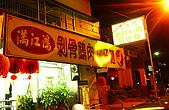 滿江紅剝骨鵝肉切仔麵滷肉飯:P1020116.JPG