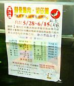 滿江紅剝骨鵝肉切仔麵滷肉飯:P1020120.JPG