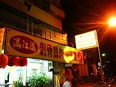 滿江紅剝骨鵝肉切仔麵滷肉飯:P1020117.JPG