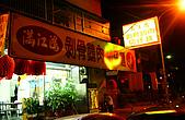 滿江紅剝骨鵝肉切仔麵滷肉飯:P1020118.JPG