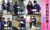 愛的捐助計畫活動紀錄照片:捐助計畫.jpg