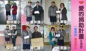 愛的捐助計畫活動紀錄照片:捐助計畫1403.jpg