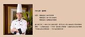 玉喜飯店 - 舞蹈班聚餐:玉喜飯店 - 行政主廚.jpg