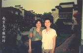 中國南京與我:南京1992-張素真+段部長秘書於夫子廟街坊.jpg