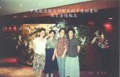 中國南京與我:南京1992-段部長子俊秘書+真於金陵飯店.jpg