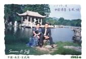 中國南京與我:1992.6.南京玄武湖.jpg
