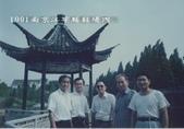 中國南京與我:1991南京江寧縣-1.jpg