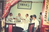 中國南京與我:南京1992-段部長子俊宴1..jpg