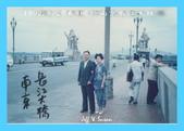 中國南京與我:1992南京長江大橋真+昭-1.jpg