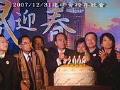 中華民國工商建設研究會活動照片:2007員山聯誼會跨年晚會.jpg