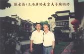 中國南京與我:南京1992-王培康+張永昌於夫子廟街坊.jpg