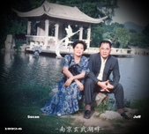 中國南京與我:1992.6.南京玄武湖0.jpg