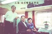 中國南京與我:南京1992-真+昭+永昌於雙層火車廂.jpg
