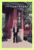 中國南京與我:93年南京碧雲寺-1.jpg