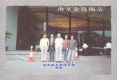 中國南京與我:1992南京金陵飯店前與段子俊部長.jpg
