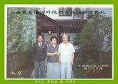 中國南京與我:1992南京秦淮河畔餐廳+段部長.jpg