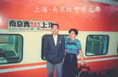 中國南京與我:南京1992-真+昭.jpg