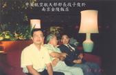 中國南京與我:南京1992-段部長子俊+張永昌+昭於金陵飯店.jpg
