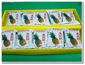 北部美食名產:李鵠鳳梨酥- 06