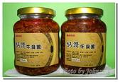 高雄市美食名產:喜家廚坊鈣讚干貝醬-13