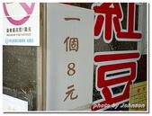 嘉南屏美食名產:屏東萬丹- 萬丹紅豆餅-12