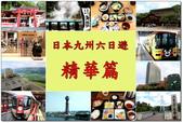 2019日本九州六日遊:01.jpg