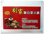 高雄市餐廳:劉家酸白菜火鍋-01