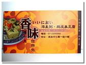 高雄市美食名產:香味海產粥‧脆皮臭豆腐-01