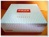 嘉南屏美食名產:新橋蜂蜜小蛋糕&小泡芙-05