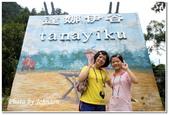 彰雲嘉旅遊:達娜伊谷自然生態公園-15