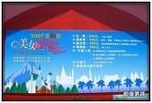 台南市旅遊:2007童樂會美女與野獸 -25