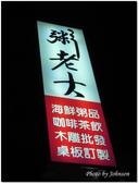 高雄市美食名產:01.JPG