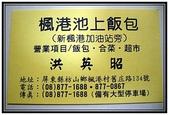 嘉南屏美食名產:楓港池上飯包- 01