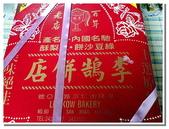 北部美食名產:李鵠鳳梨酥- 07