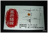 高雄市美食名產:鳳邑麵線- 名片