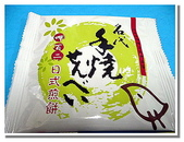 高雄市美食名產:呷百二日式煎餅- 03