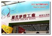 台南市旅遊:2011台灣國際蘭花展-11