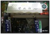 高雄市餐廳:葵花源火鍋 - 店外觀
