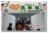 台南市旅遊:2011台灣國際蘭花展-07