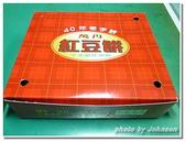嘉南屏美食名產:屏東萬丹- 萬丹紅豆餅-06