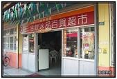 彰雲嘉旅遊:虎尾糖廠 - 冰品超市