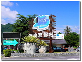東部住宿飯店:台東知本東遊季溫泉渡假村-30