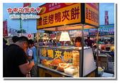 台南市旅遊:台南花園夜市-26