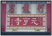 廟宇之旅:元亨寺- 07