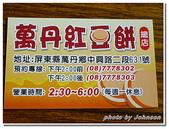 嘉南屏美食名產:屏東萬丹- 萬丹紅豆餅-01